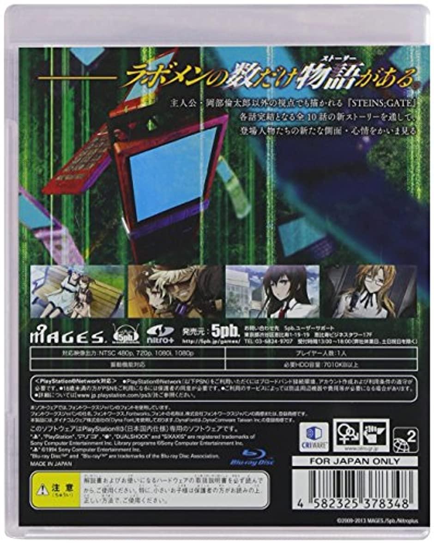 【PS3】5pb. STEINS;GATE 線形拘束のフェノグラム [通常版]の商品画像|2
