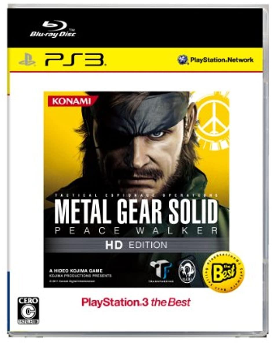 【PS3】コナミデジタルエンタテインメント メタルギア ソリッド ピースウォーカー HD エディション [PS3 the Best]の商品画像|ナビ