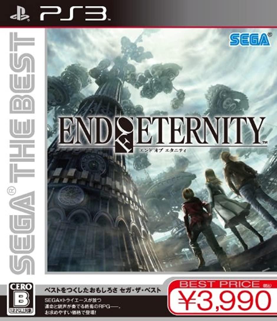 【PS3】セガ End of Eternity [SEGA THE BEST]の商品画像|ナビ