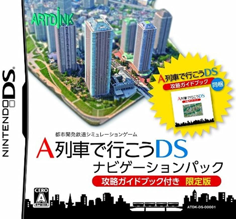 【DS】 A列車で行こうDS [ナビゲーションパック]の商品画像 ナビ