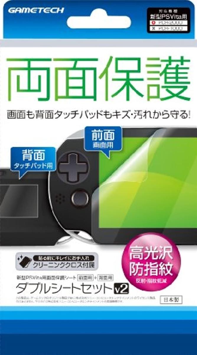 ゲームテック PS Vita ダブルシートセットV2の商品画像|ナビ