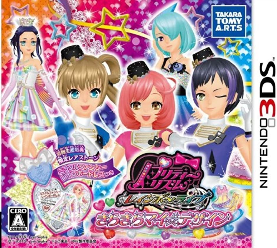 【3DS】タカラトミーアーツ プリティーリズム レインボーライブ きらきらマイ☆デザインの商品画像|ナビ