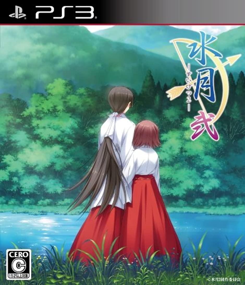 【PS3】PIACCI 水月 弐 [通常版]の商品画像|ナビ