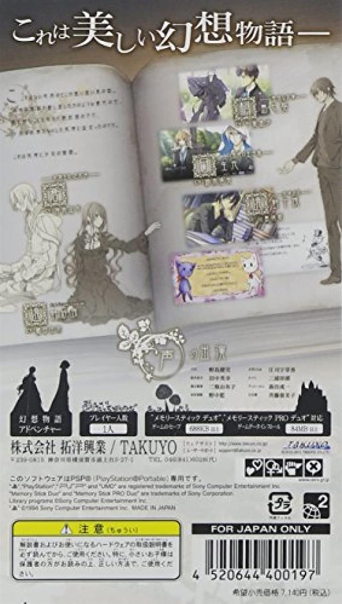 【PSP】拓洋興業 死神と少女の商品画像 2