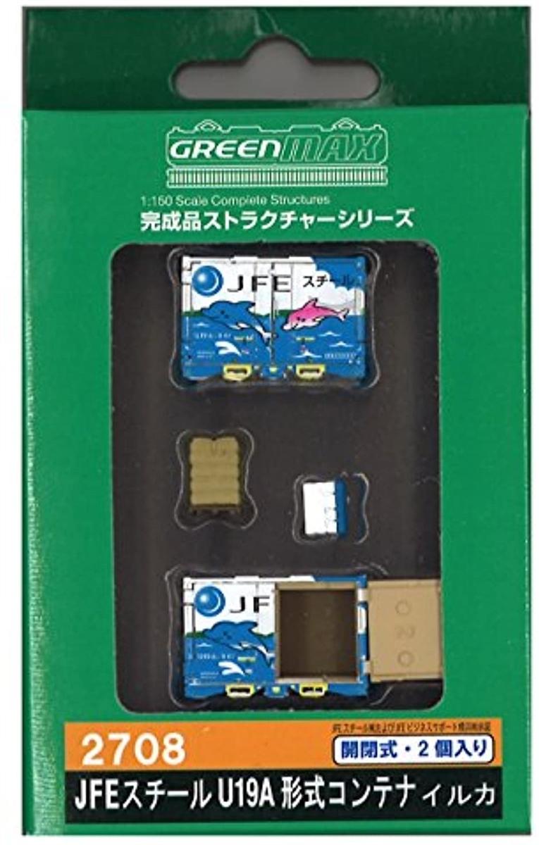 グリーンマックス GREENMAX JFEスチールU19Aコンテナ イルカ(開閉式・2個入り)2708の商品画像|ナビ