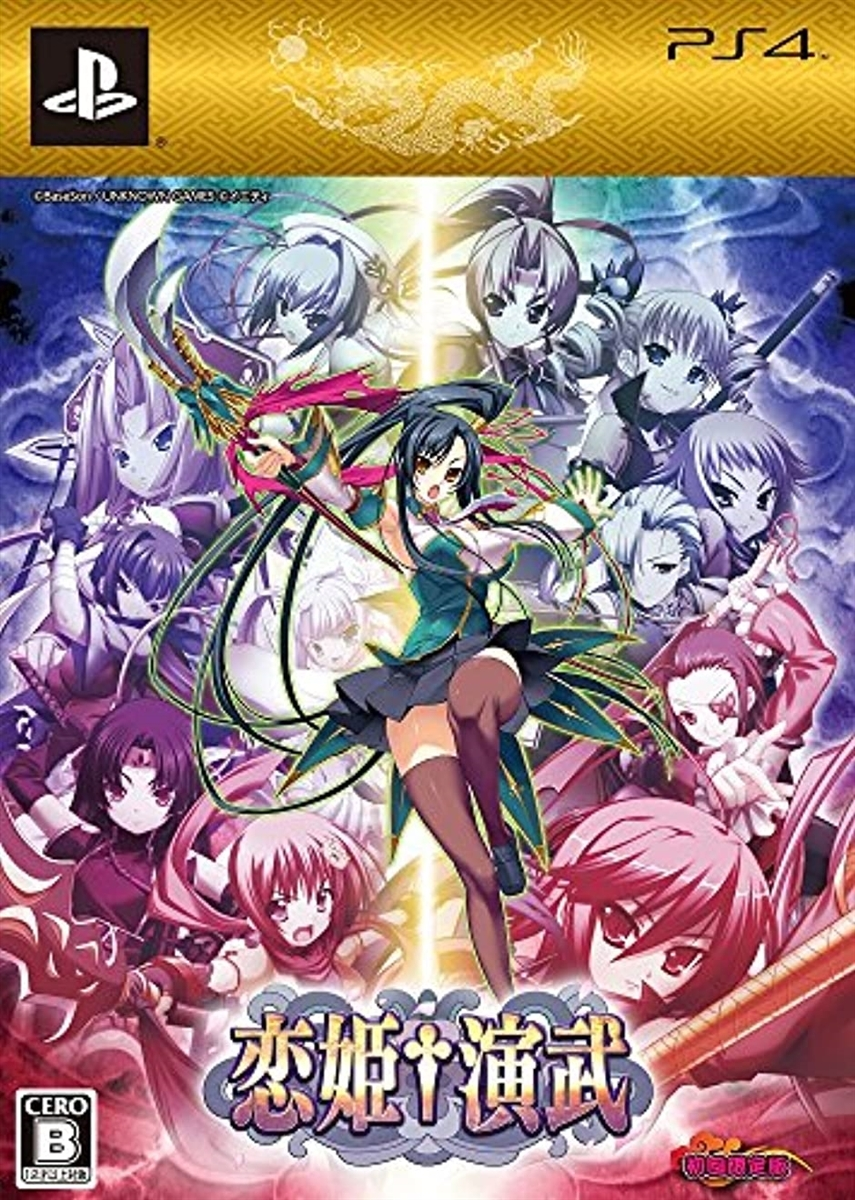 【PS4】ヴューズ 恋姫†演武 [限定版]の商品画像 ナビ