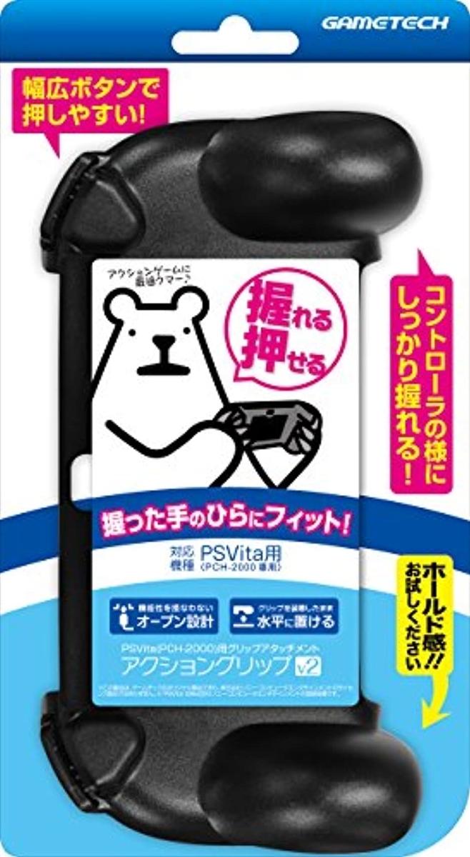 ゲームテック アクショングリップV2 ブラック VF1860の商品画像 ナビ