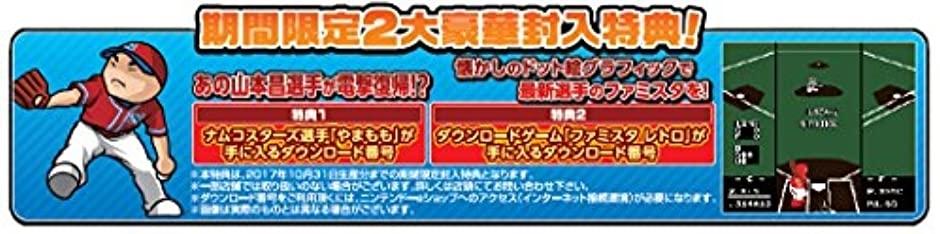 【3DS】バンダイナムコエンターテインメント プロ野球 ファミスタ クライマックスの商品画像|2