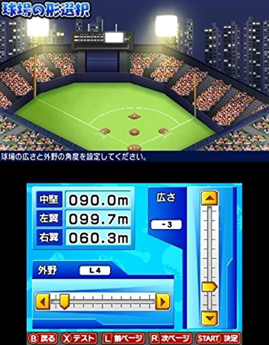【3DS】バンダイナムコエンターテインメント プロ野球 ファミスタ クライマックスの商品画像|4