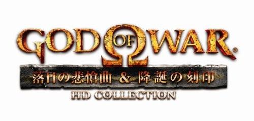 【PS3】ソニー・インタラクティブエンタテインメント ゴッド・オブ・ウォー 落日の悲愴曲&降誕の刻印 HDコレクションの商品画像|ナビ
