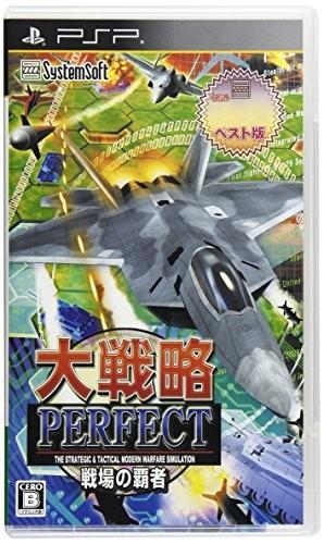 【PSP】システムソフト・アルファー 大戦略パーフェクト ~戦場の覇者~ [システムソフトセレクション]の商品画像|ナビ