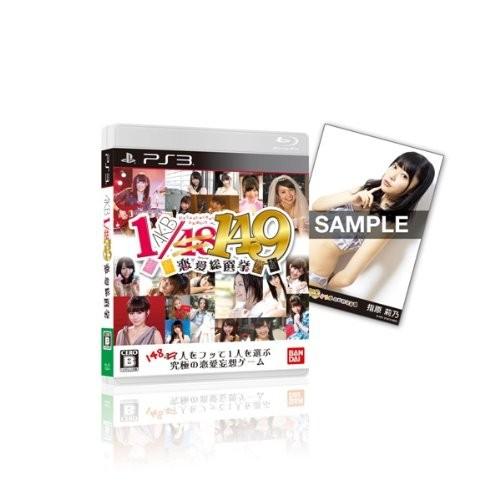 【PS3】バンダイナムコエンターテインメント AKB 1/149 恋愛総選挙 [通常版]の商品画像|ナビ