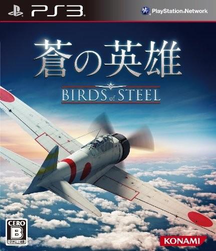 【PS3】コナミデジタルエンタテインメント 蒼の英雄 Birds of Steelの商品画像 ナビ