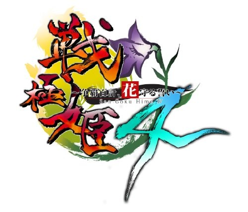 【PSP】システムソフト・アルファー 戦極姫4~争覇百計、花守る誓い~ [豪華限定版]の商品画像 ナビ