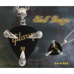 スカルピックケース(1)CZ ドクロ骸骨ギター シルバー925(メイン)