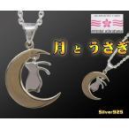 (OV)月とウサギのペンダントSV+B / 動物和風シルバー925