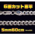 ネックレス 6面カット喜平チェーン5mm60cm メイン ネックレス