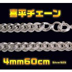 喜平チェーン4mm60cm メイン