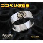 ショッピング15号 【GV】シンプルなココペリの指輪SV+B09号・10号・11号・12号・13号・14号・15号・16号・17号・18号・19号・20号・21号・23号(メイン)