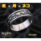 ショッピング09月号 【GV】星と月とネコの指輪SV+B07号・09号・11号・13号/動物猫(メイン)
