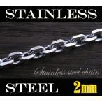 ステンレスネックレス・4面カットあずきチェーン2mm選択可40cm・45cm・50cm・55cm・60cm・65cm/(メイン)サージカルステンレスチェーン