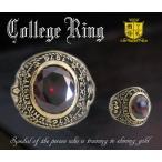 ブラスカレッジリング(3)赤RCZ11号・13号・15号・17号・19号・21号・23号・25号/(メイン)指輪真鍮製ブラス
