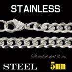ステンレス 喜平チェーン5mm選択可45cm 50cm 60cm (メイン) シルバー925 銀 ステンレスネックレス 医療用サージカルステンレス316L