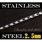 (ステンレス)デザインチェーン(6)2.5mm選択可50cm・60cm/金属アレルギー対応ネックレス(メイン)(補722)