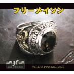 【GV】フリーメイソンのカレッジリング(1)17号・19号・21号・23号/(メイン)シルバー925銀指輪・リング