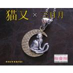 【OV】猫又と三日月のペンダントSV+B/(メイン)シルバー925製銀・動物和風デザインoriental vibrations