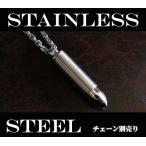 ステンレスペンダント・弾丸型ピルケース / 金属アレルギー対応バレットネックレス