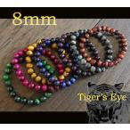 ショッピング天然石 (天然石)タイガーアイブレスレット7色選択可8mm/(メイン)数珠(メンズ)(レディース)パワーストーン虎目石
