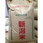 28年産(新米) 新潟県(魚沼産)十日町市木落限定こしひかり 玄米5kg