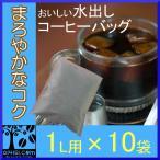 アイスコーヒー 水出しコーヒー バッグ (1L用×10パック) コールドブリュー コーヒー コーヒー豆 水出し珈琲