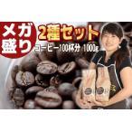 コーヒー豆 コーヒー 1kg 2種セット 送料無料 100杯分 レギュラーコーヒー マイルドブレンド ダークリッチブレンド
