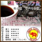 幻の珈琲豆!マレーシア産 リベリカ種 エレファント深煎(フレンチ) 【お買い得500g】