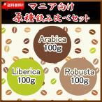 マニア向け 3原種 飲み比べ アラビカ&ロブスタ&リベリカ【100g×3】焼きたて珈琲コーヒー豆
