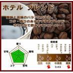 ホテルブレンド ブラジル&コロンビア 中深煎 【500g】  コーヒー豆