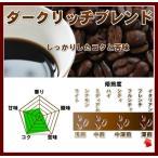 ダークリッチブレンド ブラジル&コロンビア 深煎 【500g】  コーヒー豆