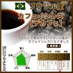 ノンカフェイン ブラジル産 深煎 【お買い得500g】 カフェインレス デカフェ