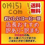 コーヒー豆 訳あり コーヒー (お試し珈琲)珈琲 珈琲豆 014151.com おいしいコーヒードットコム