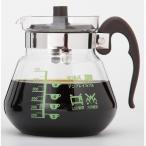 安清式コーヒーサーバー アンブレイカブル700