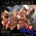 黒毛和牛 サーロイン ひと口 ステーキ 2〜3人前 ( 200g×2...--9000