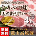 ブランド豚 麓山高原豚 国産 豚 肩ロース とんかつ用(1枚150g)