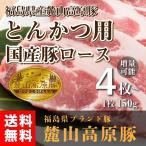 ブランド豚 麓山高原豚 国産 豚 ロース とんかつ用(1枚150g)