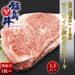 送料無料 黒毛和牛 サーロイン ステーキ 極厚 厚切り 1.5ポンド 国産 銘柄 福島牛 A5 A4