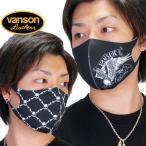 バンソン スカル&イーグル 2枚組 ポリウレタンマスク 洗える立体型 吸水速乾 抗菌防臭 UVカット VANSON ユニセックス メール便送料無料 nvfg-2101