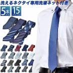 Yahoo!ビジネスマンサポートワイシャツネクタイ ブランド メンズ ビジネス 洗えるネクタイ 5本セット 洗濯ネット付き  送料無料 セール オープン記念 プレゼント