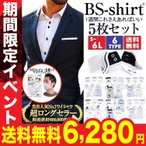 BS ワイシャツ yシャツ 長袖  送料無料 5枚セット  形態安定 スリム セール オープン記念 クリスマス プレゼント