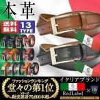 本革 レザーベルト ビジネス ベルト ブランド 13バリエ サイズ調整可能 メンズ ビジネス 牛革